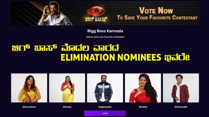 Bigg Boss Kannada vote season 8 week 1