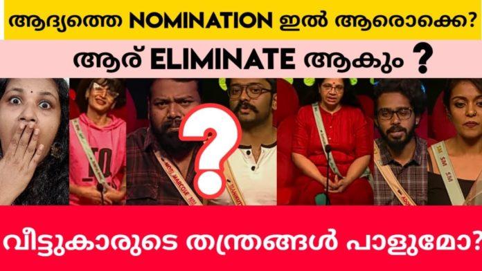 bigg boss malayalam nominations week 4 third elimination