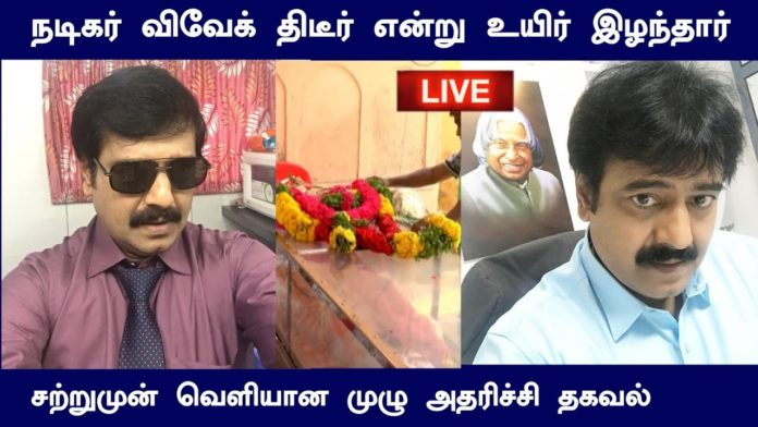 Actor Vivek dead