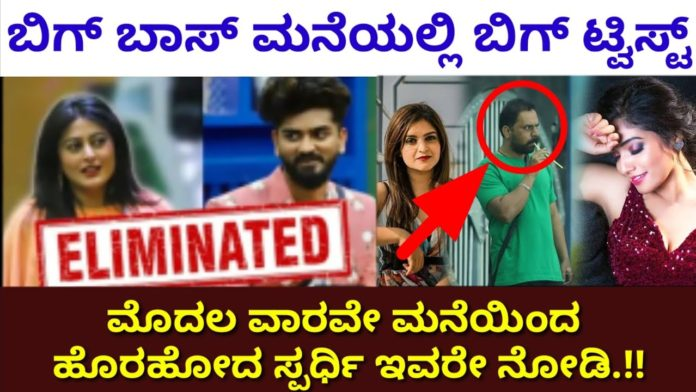 Bigg Boss Kannada 8 elimination 6th week