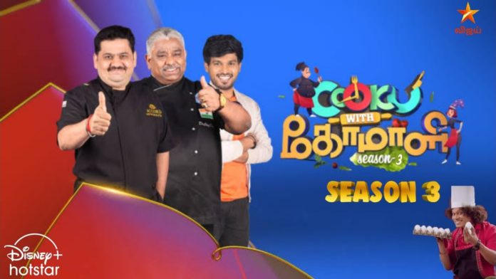 Cook With Comali Season 3 starting date contestants list