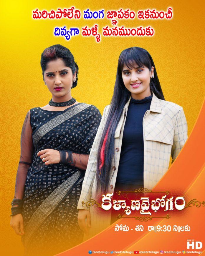 KVB Leap - Nitya & Divya