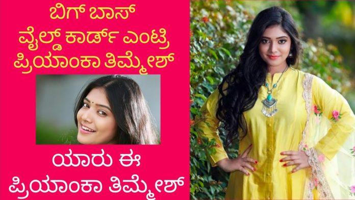 Priyanka Thimmesh BBK8 wild card