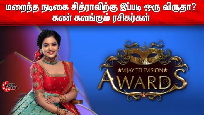 VJ Chitra special awards