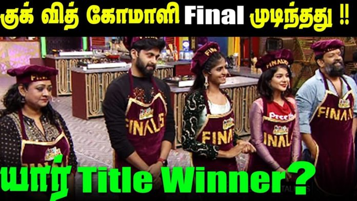 cook with comali 2 grand finale live updates winner runner up