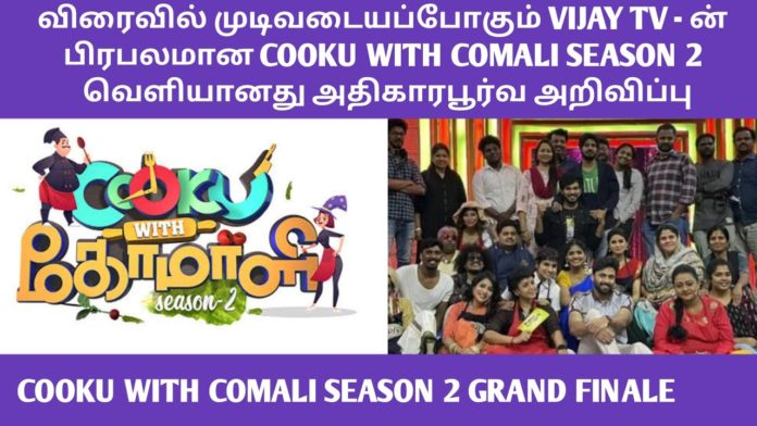 cooku with comali 2 grand finale winner
