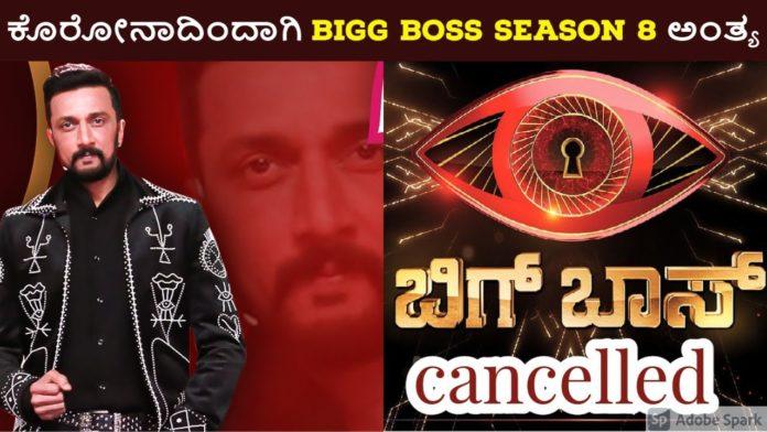 Bigg Boss Kannada 8 cancelled