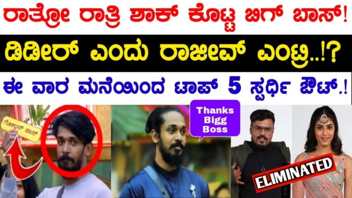 Bigg Boss Kannada 8 elimination week 9