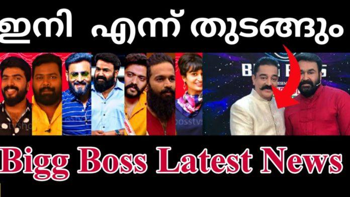 Bigg Boss Malayalam 3 latest news