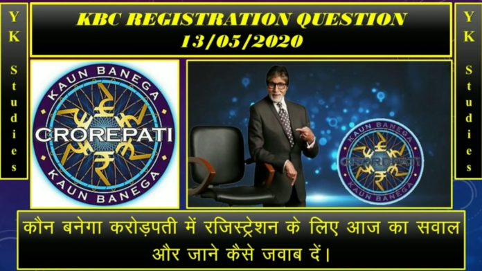 KBC 13 registration question