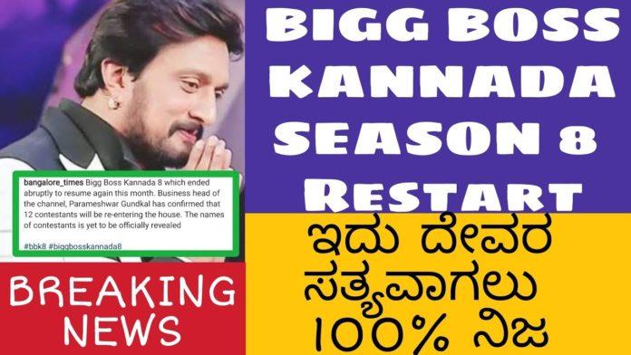 Bigg Boss Kannada 8 restart date
