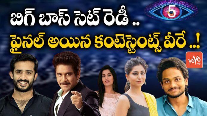 Bigg Boss Telugu 5 starting September 2021