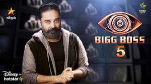bigg boss tamil 5 starting date
