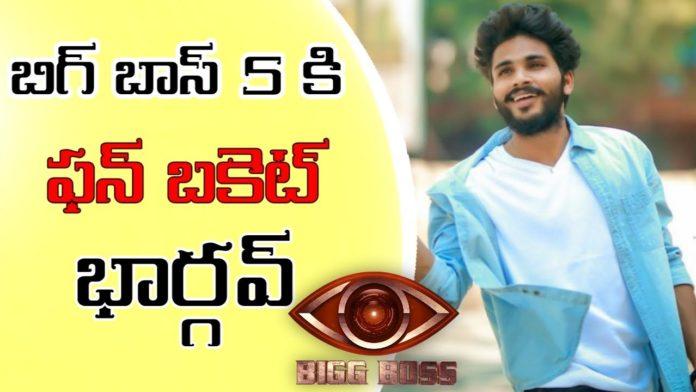 Fun Bucket Bhargav Bigg Boss Telugu 5