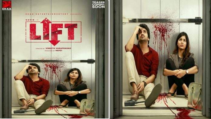 Lift movie release date