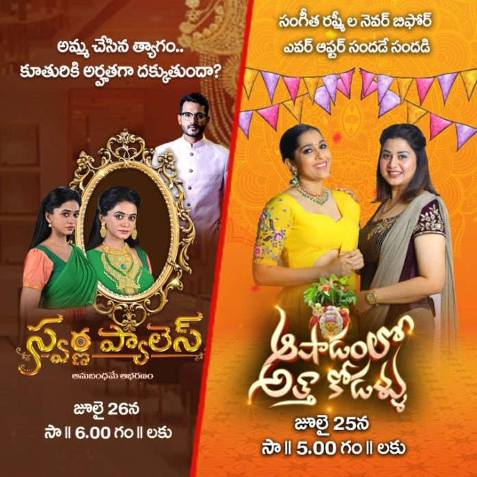 Swarna Palace + Aashadam