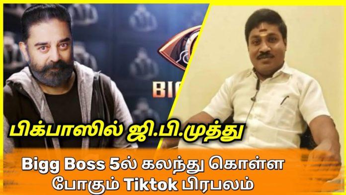 GP Muthu Bigg Boss Tamil 5