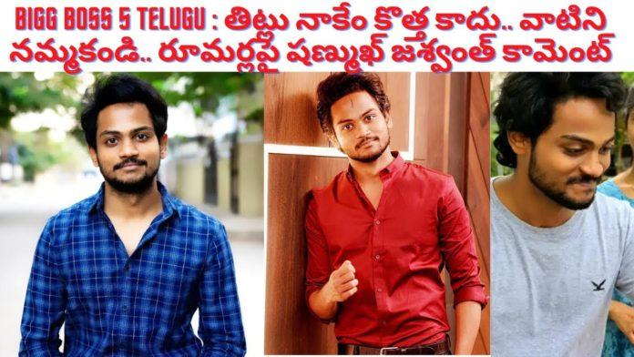 Shanmukh Jaswanth Bigg Boss Telugu 5