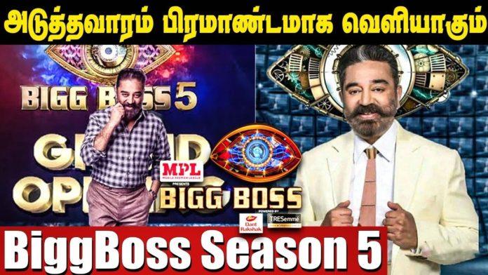 bb5 tamil promo shoot