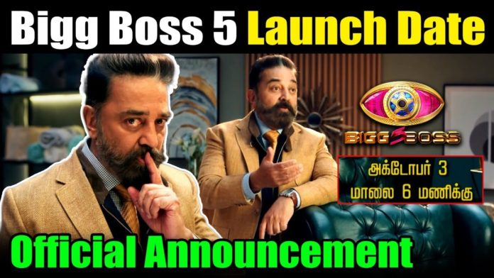 Bigg Boss Tamil 5 launch date
