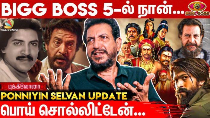 Nizhalgal Ravi Bigg Boss 5 Tamil