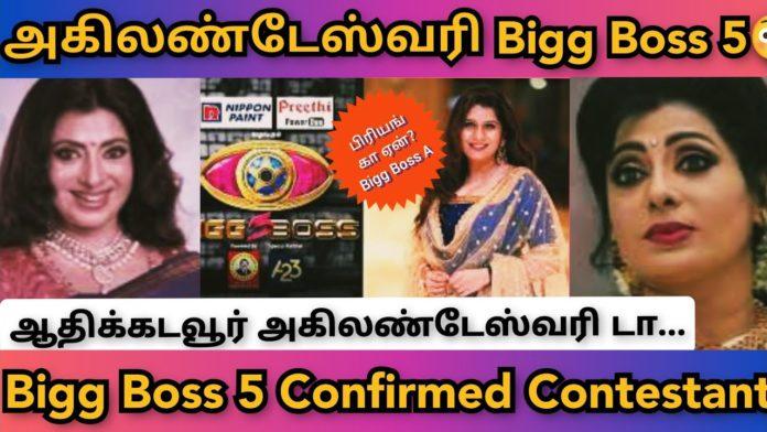 Priya Raman Bigg Boss Tamil 5