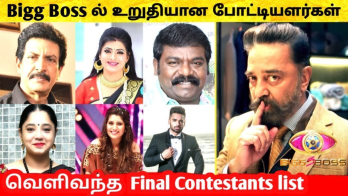 BB5 Tamil confirmed contestants