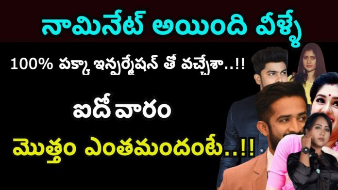 BB5 Telugu nominations week 5